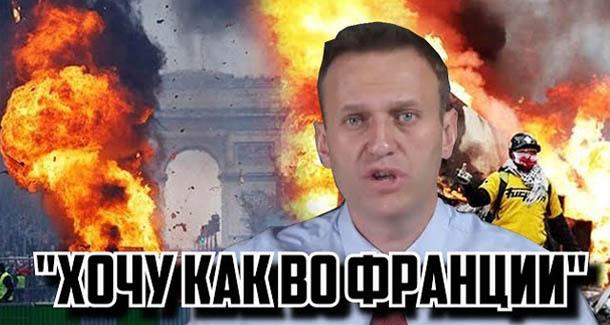 Навальный хочет «как во Франции», но хотят ли такие митинги россияне