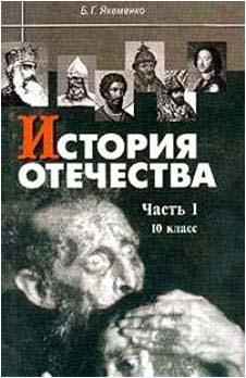 (9)Обложка учебника История Отечества