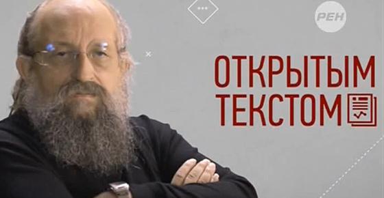 Анатолий вассерман открытым текстом