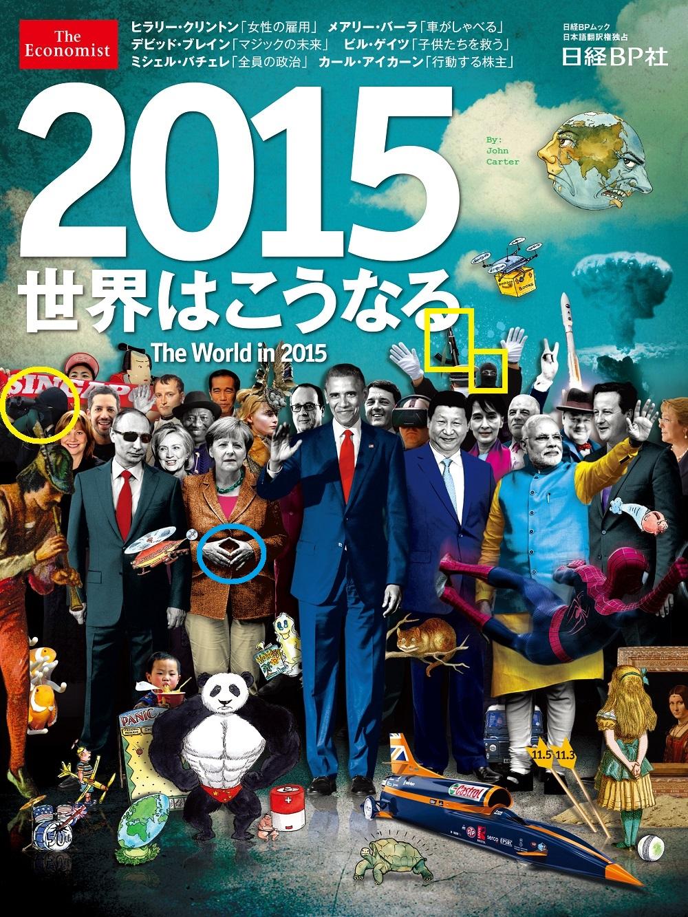 Economist2014_cover_???eol
