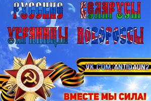 РОССИЯ,УКРАИНА,НОВОРОССИЯ,БЕЛАРУСЬ за АНТИМАЙДАН
