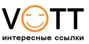 Интересные ссылки на VOTT.ru