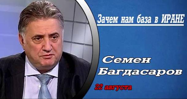 Картинки по запросу Семен Багдасаров