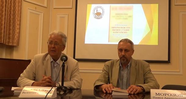 Презентация книги В.Ю. Катасонова «Империализм как высшая стадия капитализма. Метаморфозы столетия»