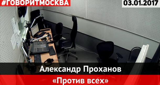 ведущие радио говорит москва фото